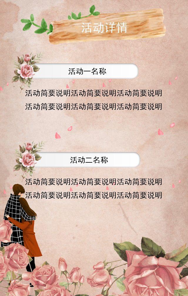 通用520 浪漫 情人节节日促销H5/优惠活动/店铺上新促销活动/粉色搭配/钻戒服装化妆品礼物推荐