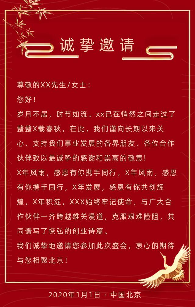 高端红金大气商务中国风邀请函