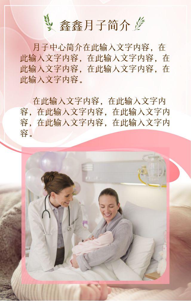 温馨月子中心护理会所