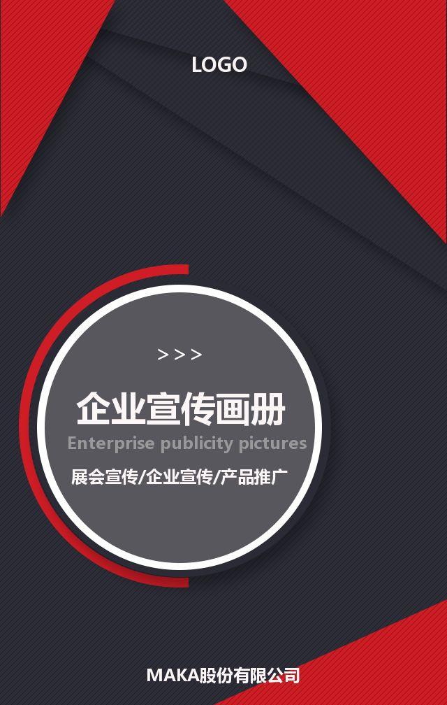 红黑简约商务企业宣传页宣传画册翻页H5