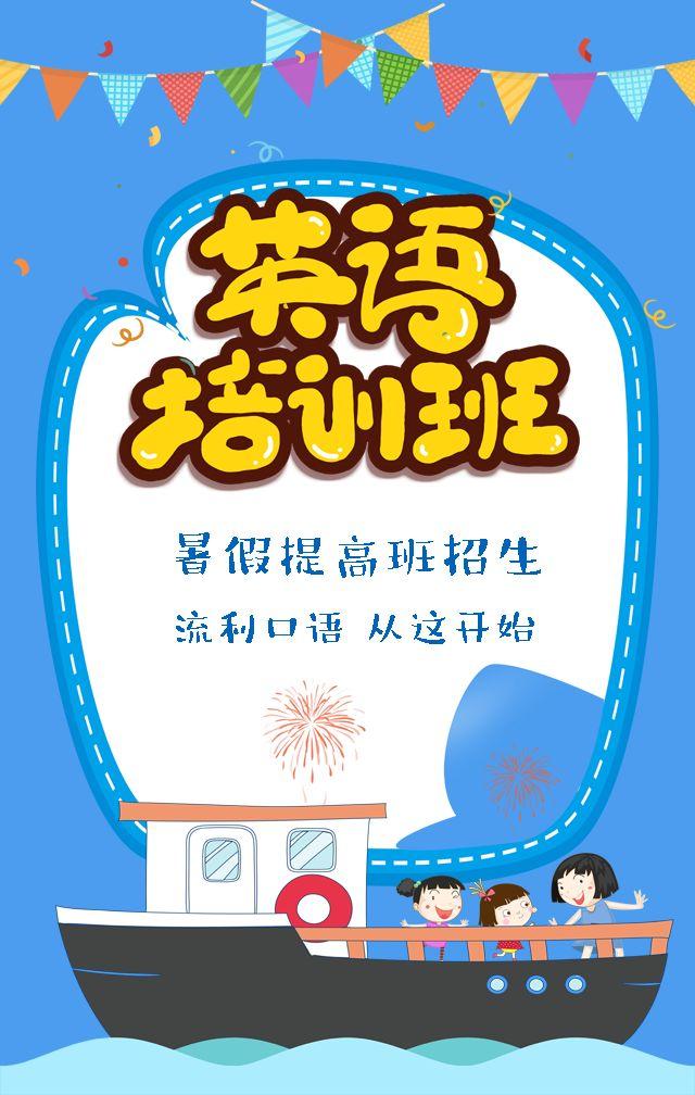 卡通手绘英语培训班招生宣传简章H5