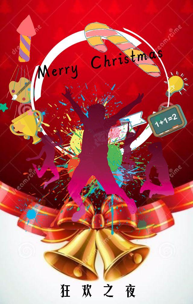 圣诞节狂欢之夜