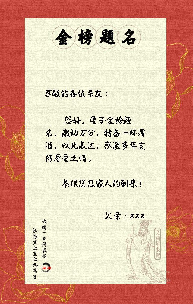 升学宴谢师宴请柬邀请函大学高考宴席中国风中式邀请-谬斯创想设计工作室
