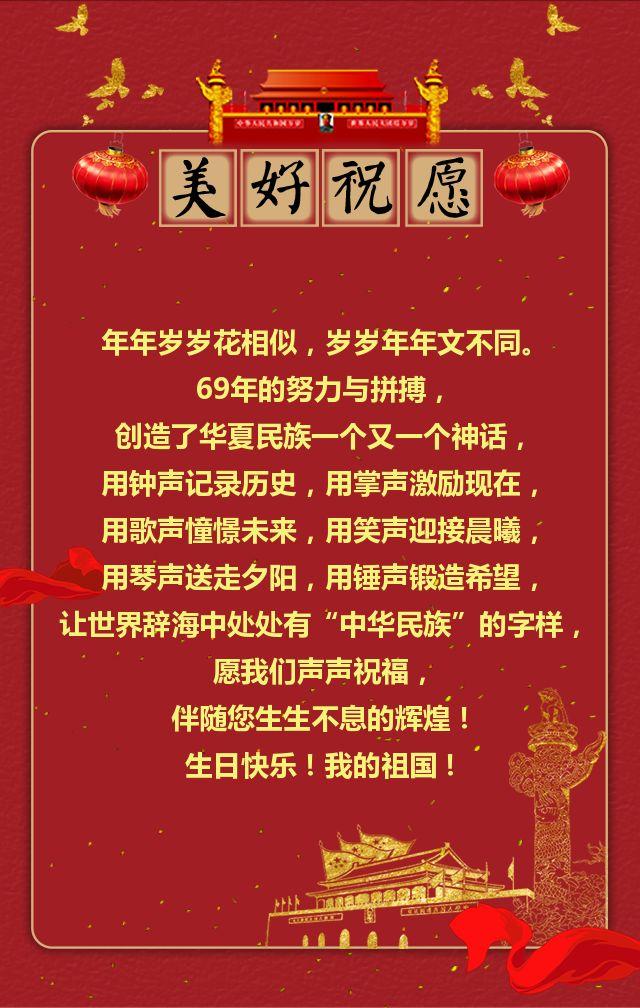 国庆企业祝福贺卡个人国庆祝贺 国企 政府 事业单位 国庆祝福