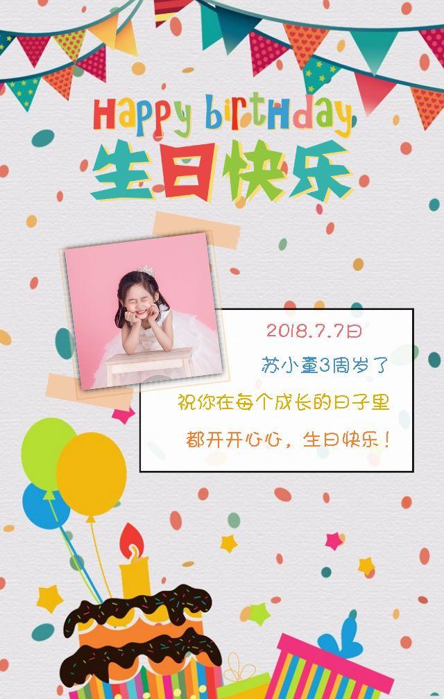 生日邀请函生日贺卡生日祝福宝宝员工生日通用模板!