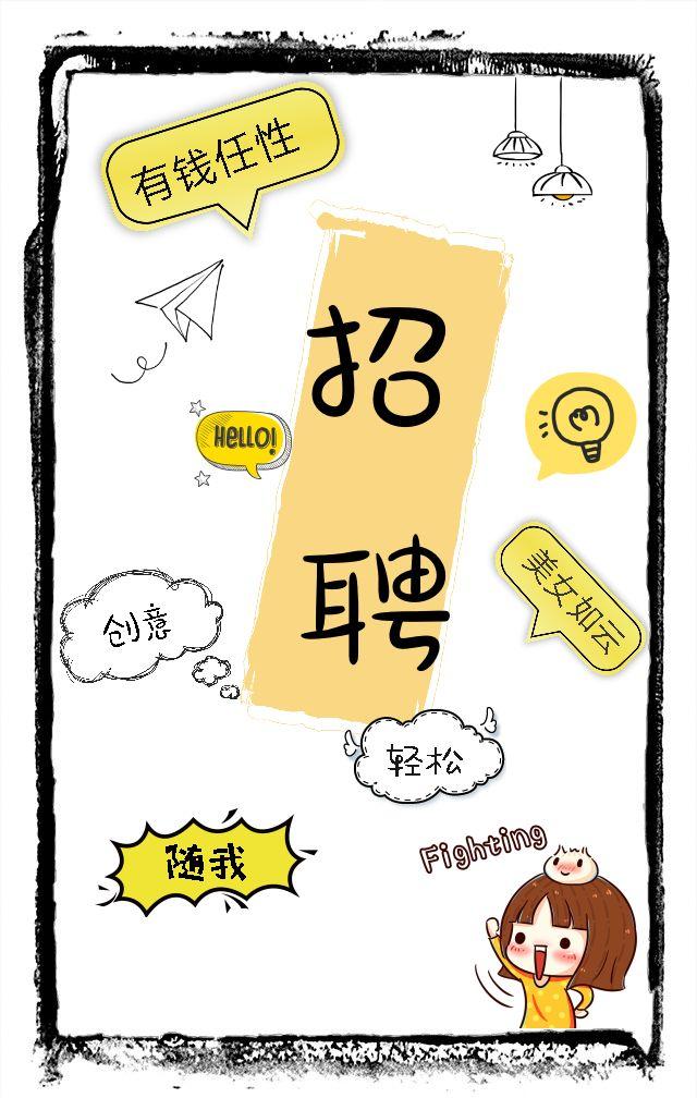 卡通手绘创意酷炫高端有活力公司招聘模版