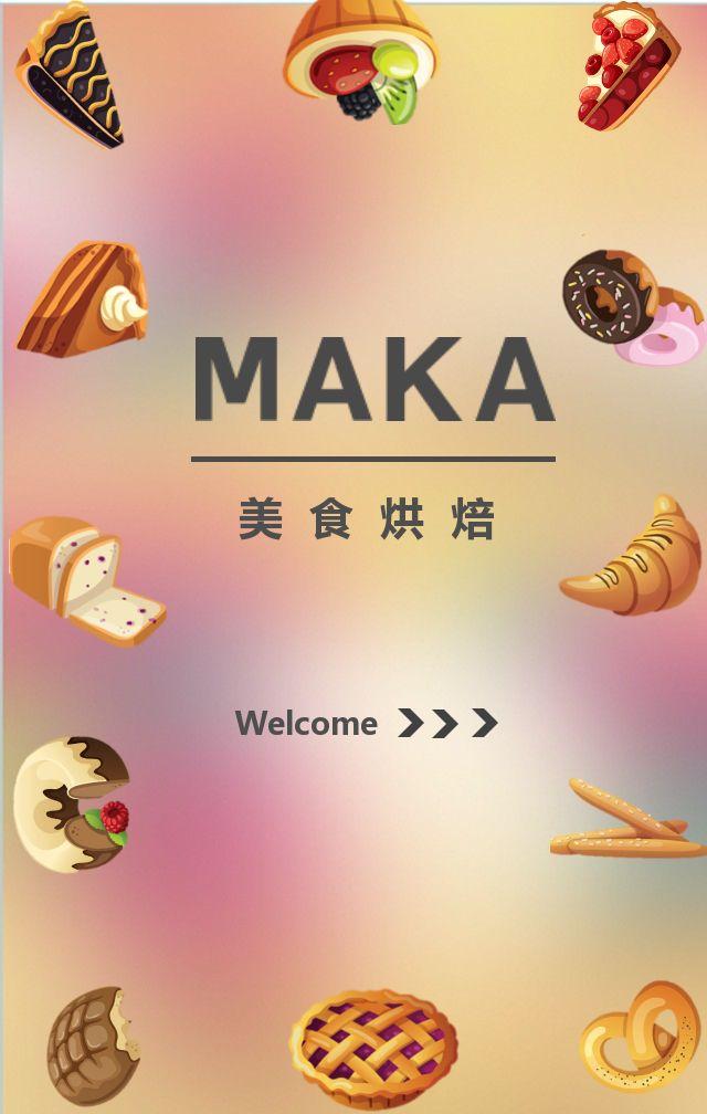 烘焙/西点/面包/蛋糕/餐饮美食