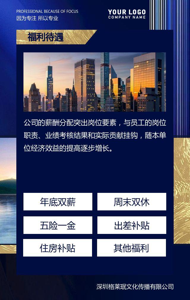 蓝色商务企业宣传公司简介产品介绍宣传画册人才招聘商务合作招商加盟H5模板