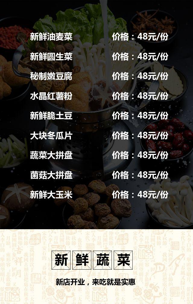 高端大气四川重庆麻辣火锅店开业促销宣传H5