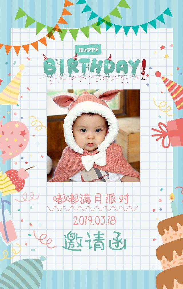 热销卡通小清新BABY宝宝满月生日宴会邀请函H5