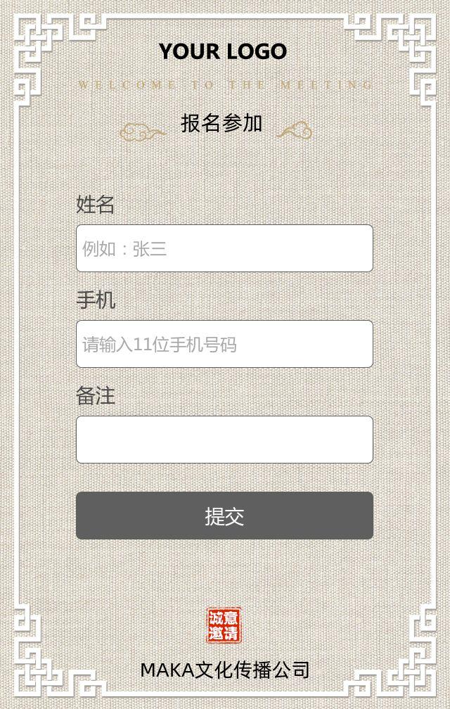 中国风峰会论坛商务会议邀请函企业宣传H5