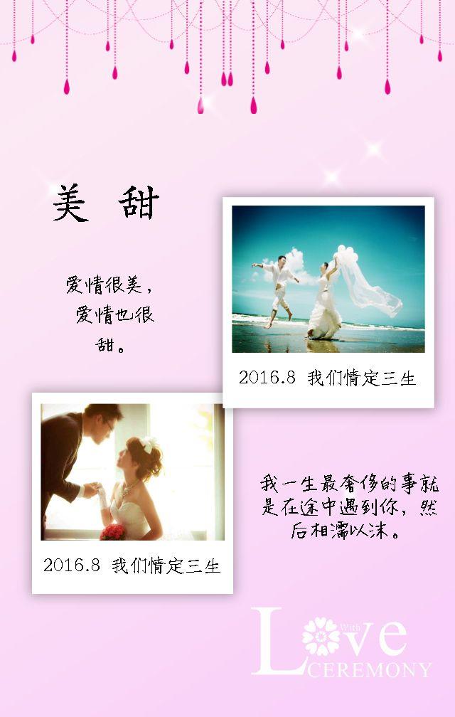 浪漫新婚邀请函