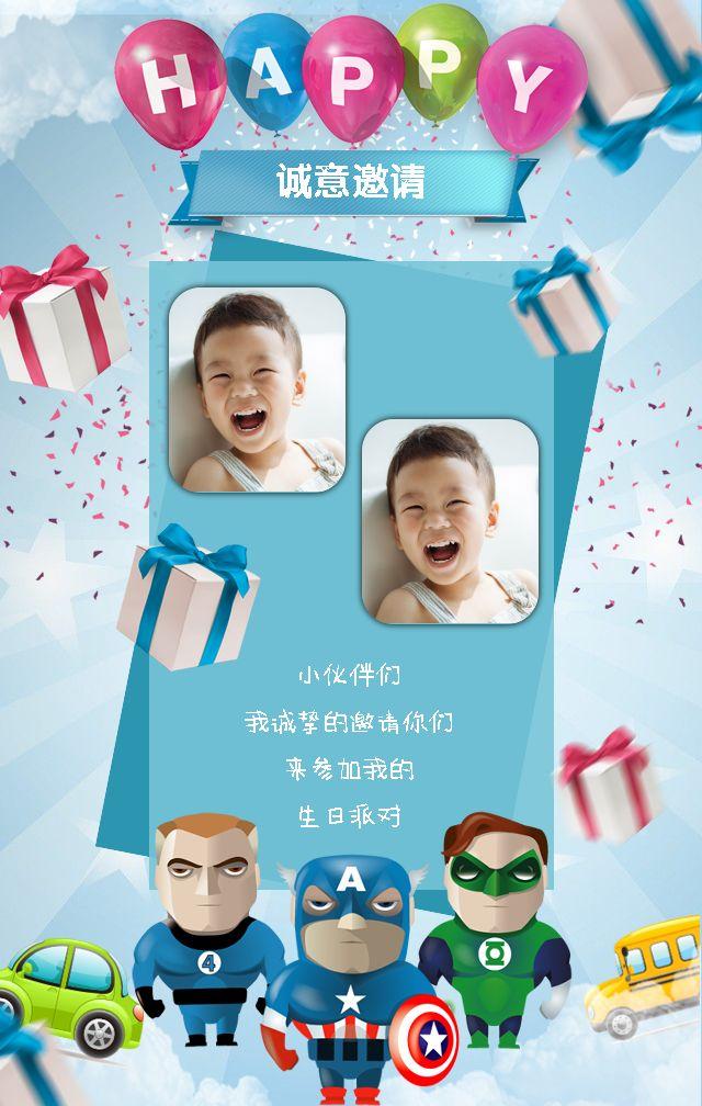 生日邀请函  儿童生日邀请函    男孩子生日邀请函