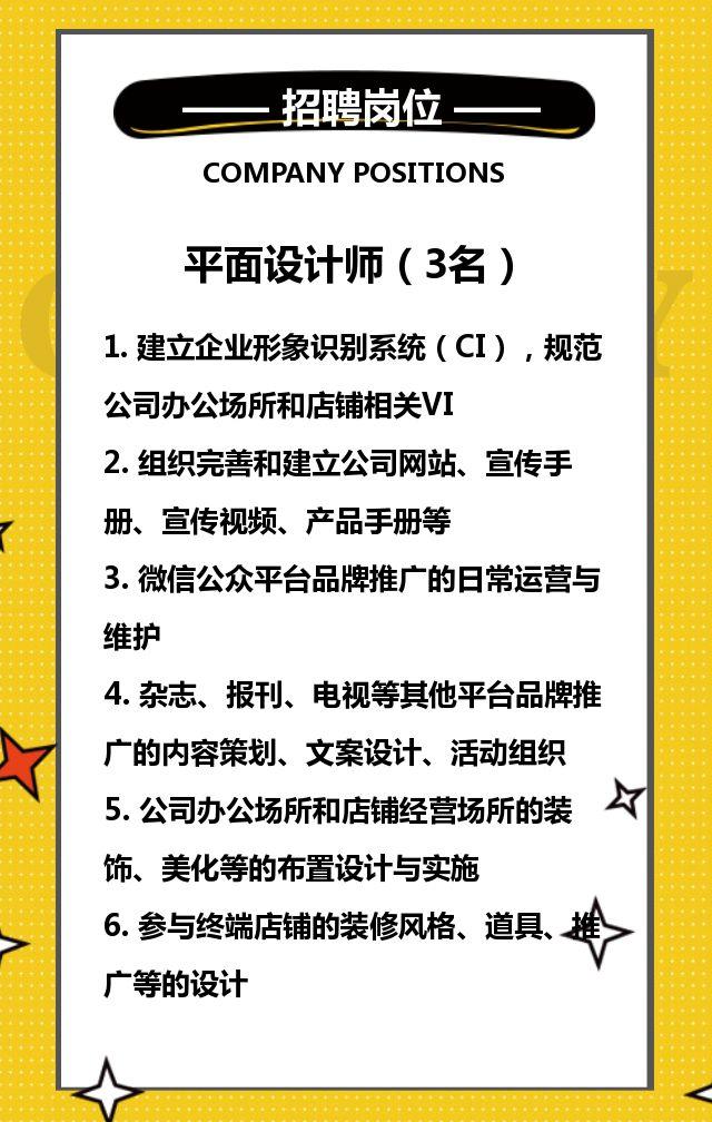 黄色卡通风格企业招聘公司招人宣传H5