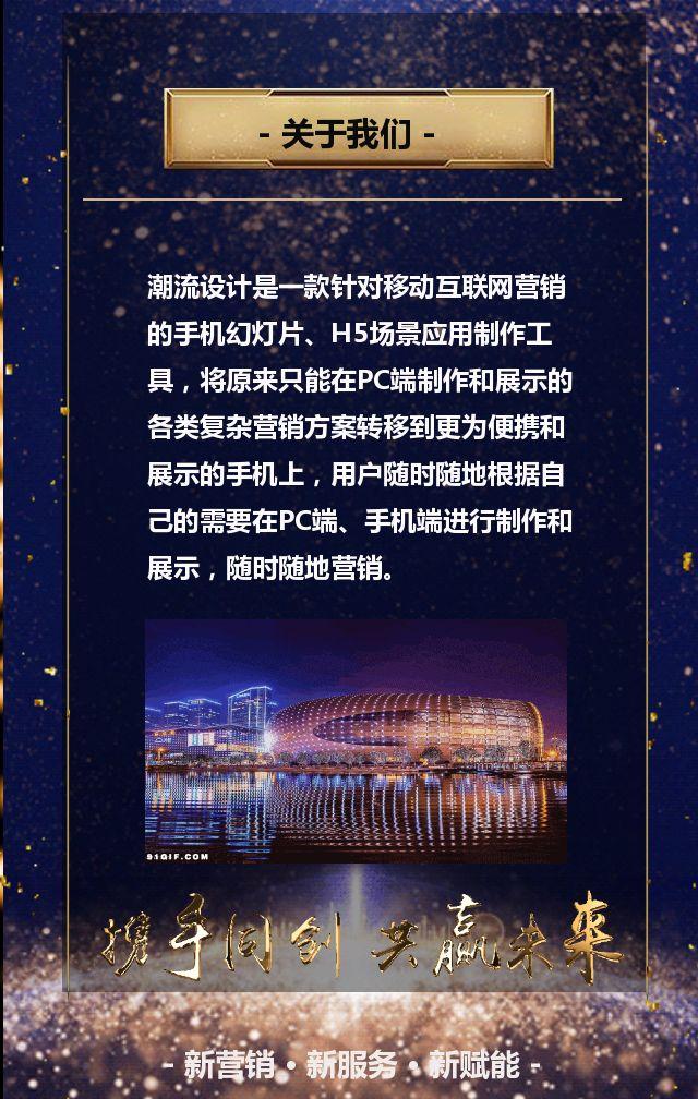 大气蓝金订货会会议会展高端峰会邀请函H5