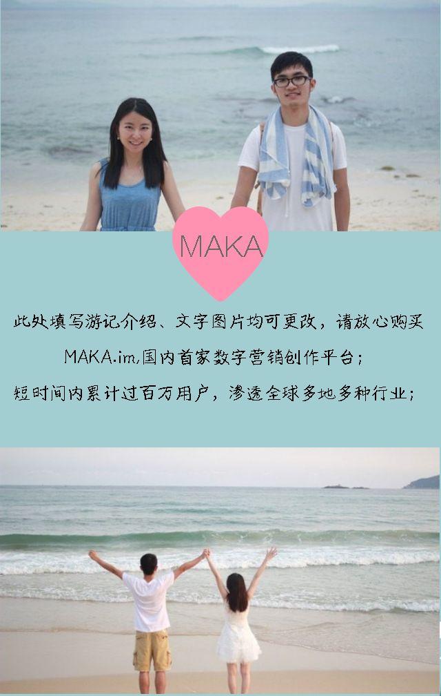蜜月旅游纪念相册/小清新/日系/森系/青春/旅行/毕业相册/纪念相册/摄影作品集/写真集