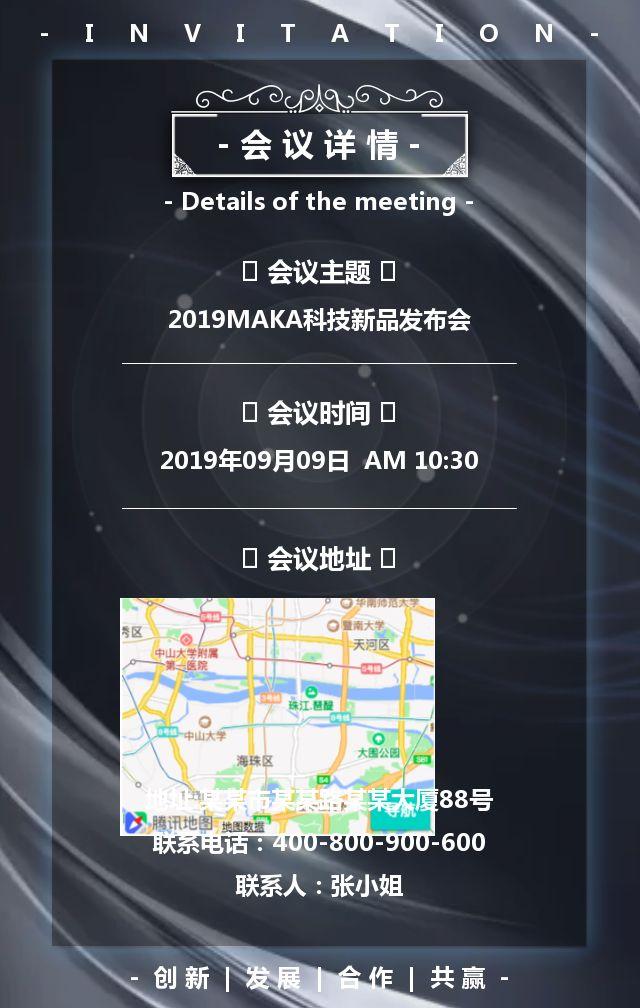 高端快闪商务会议邀请函年会峰会新品发布会企业通用模板