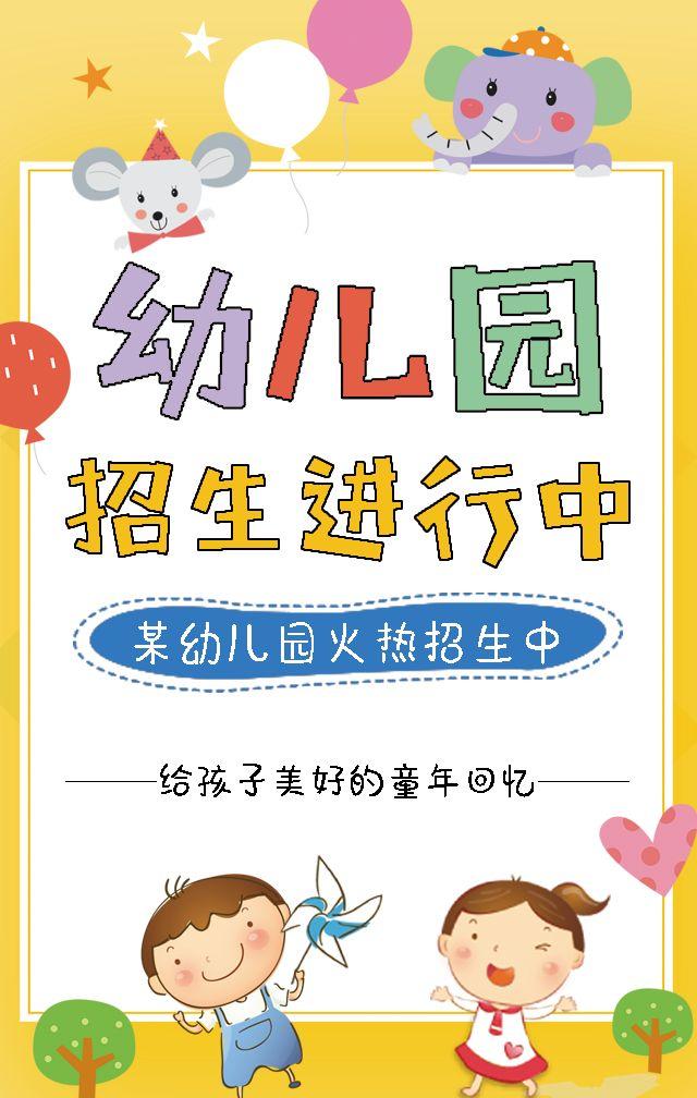 幼儿园学前班春季秋季卡通可爱招生通用宣传H5