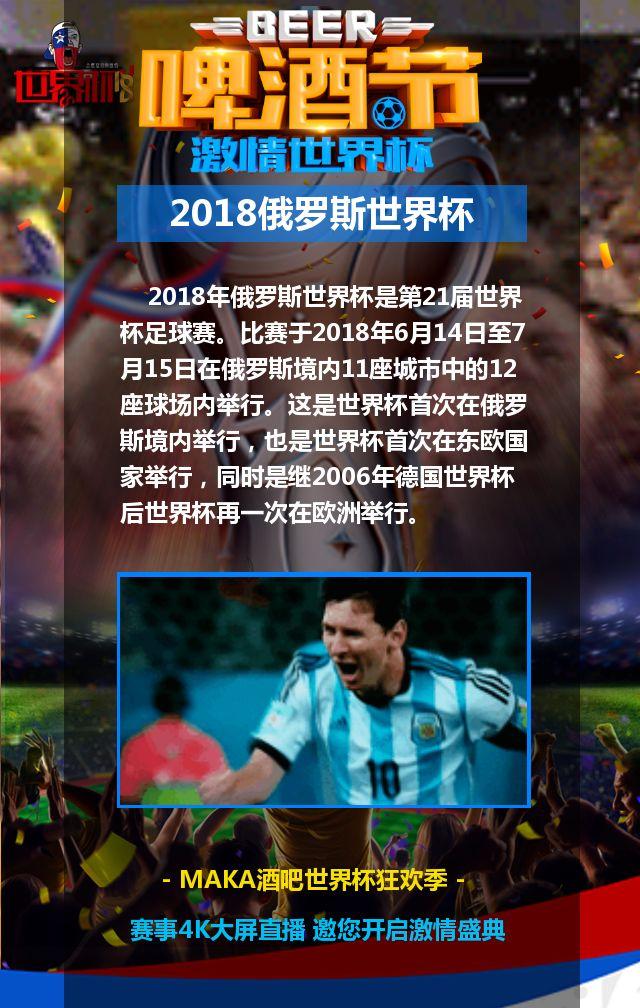 【世界杯】2018酷炫/动态/世界杯/激情竞猜/KTV/夜店/酒吧/畅饮/烧烤活动