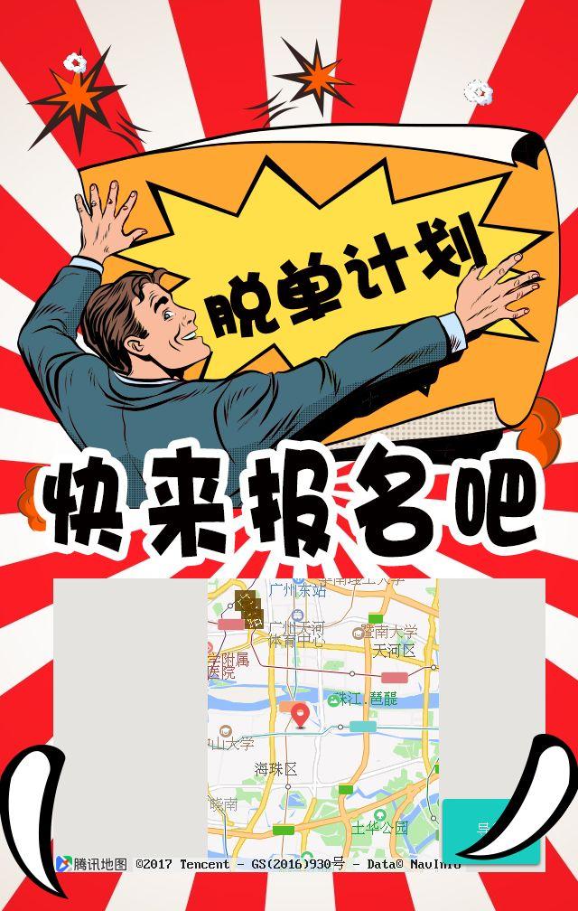 双十一趣味产品宣传/品牌宣传