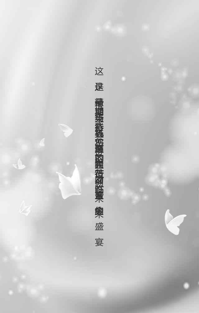 白金轻奢时尚会议会展新品发布邀请函H5