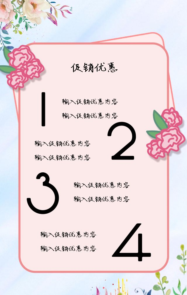美新美发/美容店宣传/美容开业/美妆化妆品/SPA