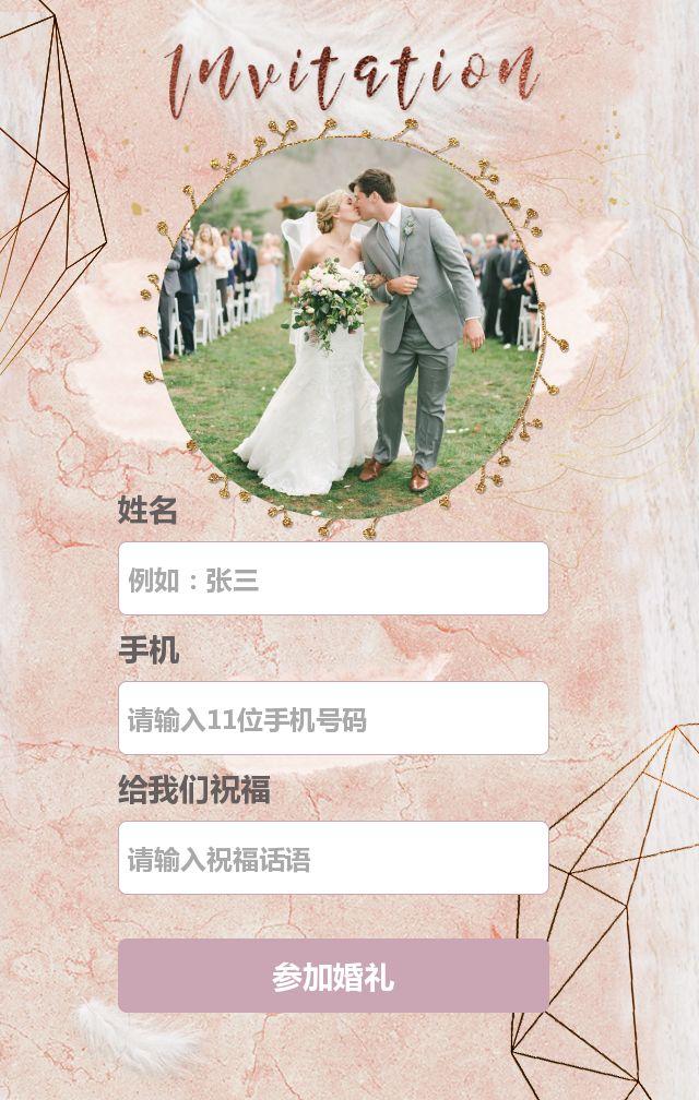 轻奢烫金粉色大理石婚礼邀请函