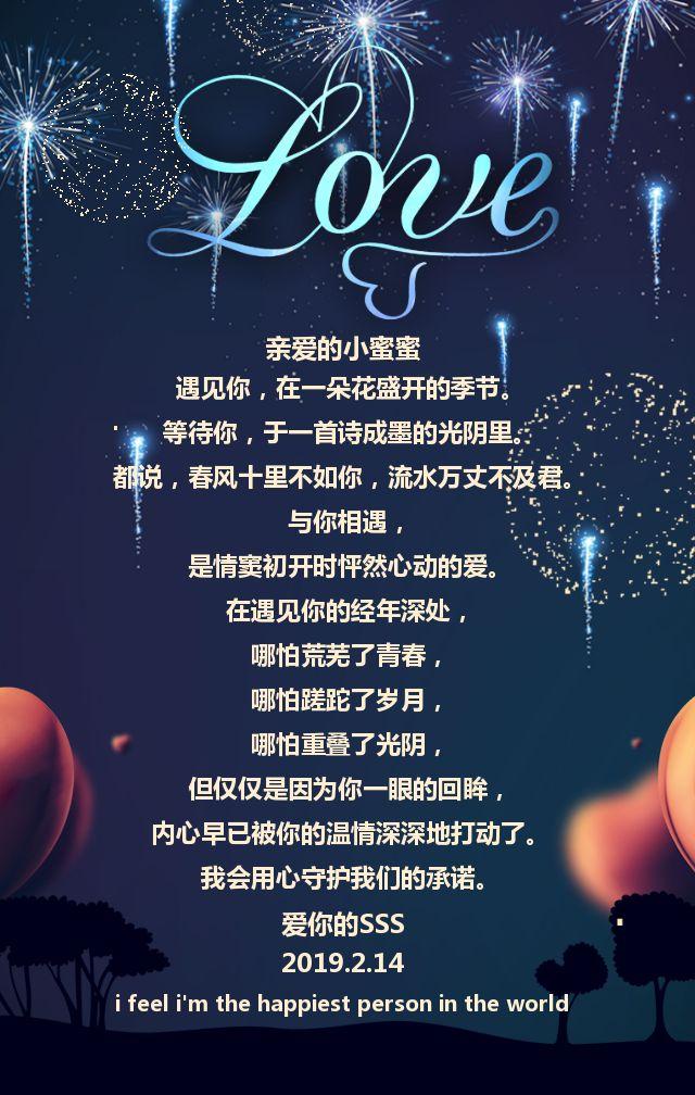 浪漫烟花情人节表白相册2.14秀恩爱相册