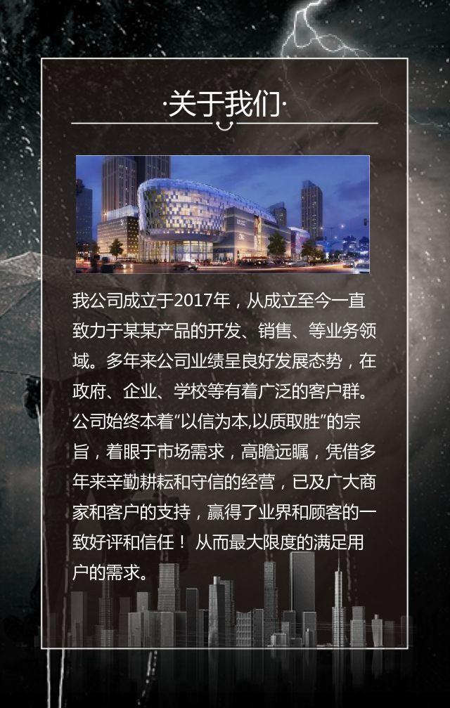 台风天气预警黑白简约注意事项宣传的H5