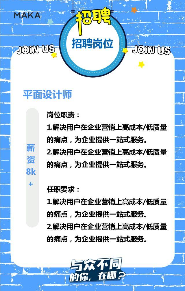 蓝色创意卡通手绘互联网通用企业招聘/社会招聘H5