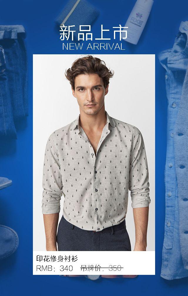 新品上市-潮流男士产品推广通用模版,父亲节精选推荐
