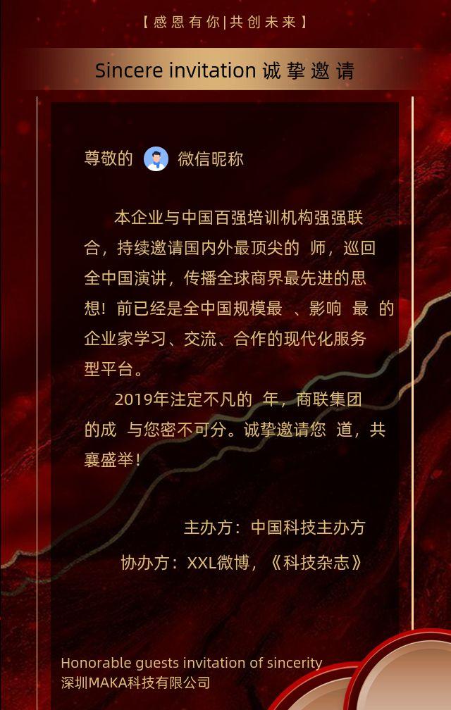 中国红鎏金会议会展邀请函年会邀请函H5
