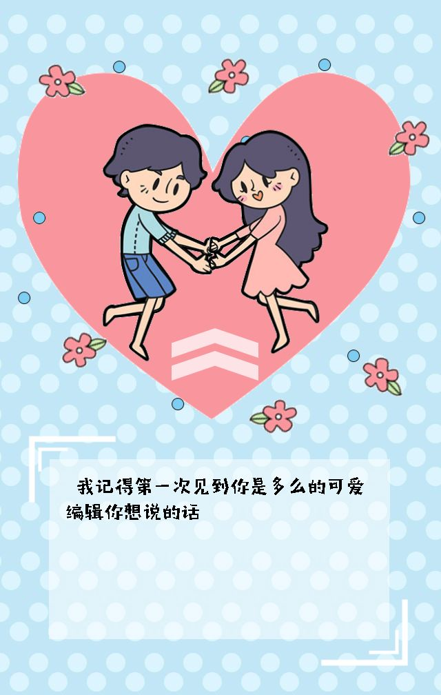 情人节礼物贺卡告白纪念情感记录七夕情人节秀恩爱