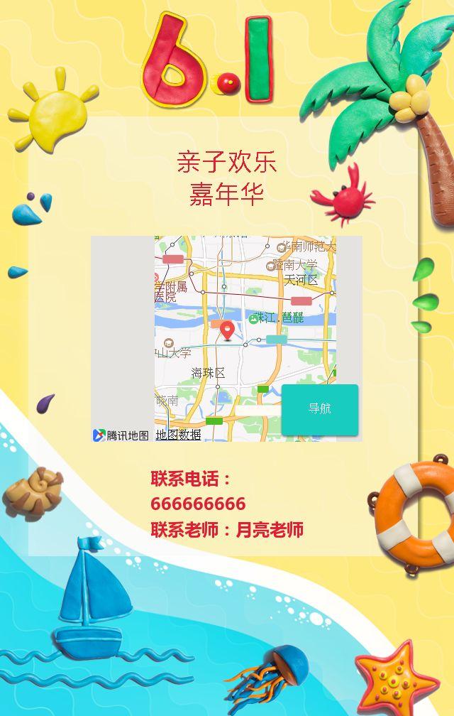 六一儿童节亲子活动邀请函 儿童节贺卡