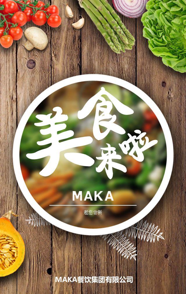 夏季美食新品上市邀请尝鲜清新健康蔬菜美食小清新菜单菜谱 餐饮推广周年店庆