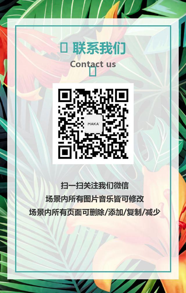 春季上新小清新风新品促销服饰店铺优惠活动H5
