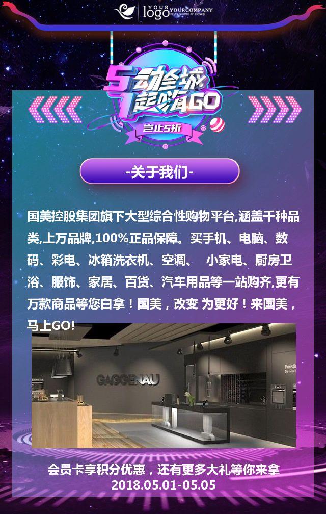 五一 51劳动节酷炫超市 卖场 家电活动