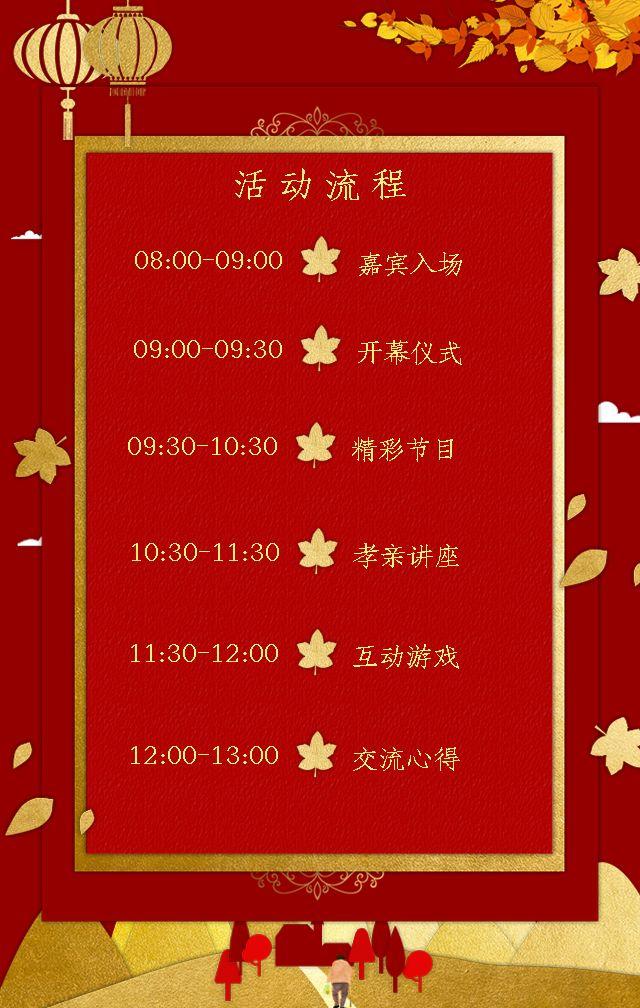 红金高端重阳节登高敬老孝敬敬老院孤寡文化宣传活动爱心公益中国风传统菊花