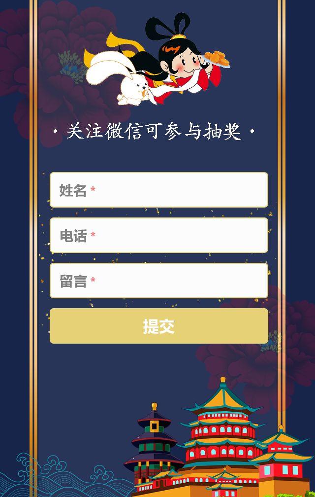 中秋国庆十一双节促销超市商场电商家电手机促销推广