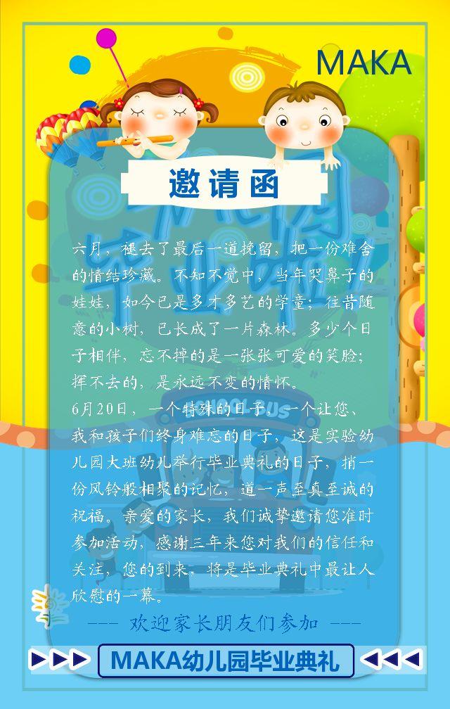 幼儿园(早教班)毕业典礼邀请函。