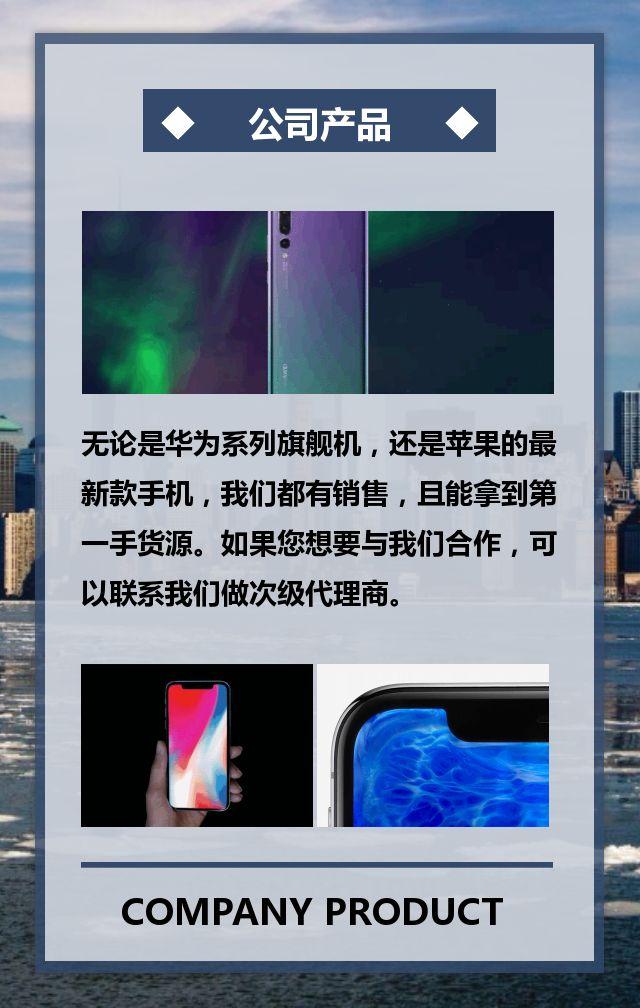绿色商务科技风格企业宣传公司简介品牌推广招商加盟H5