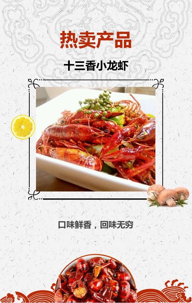 麻辣小龙虾美食节开业上新优惠大酬宾