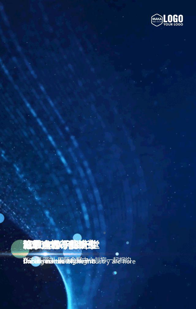 高端互联网科技商务会议论坛发布会峰会邀请函企业宣传H5