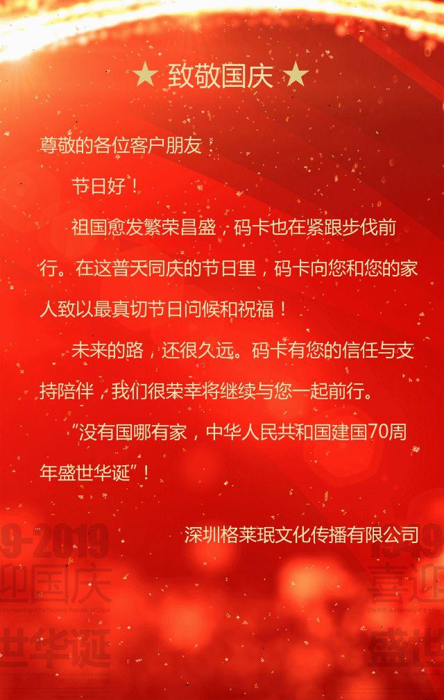 鎏金动态中国红建国70周年国庆节贺卡企业宣传祝福H5