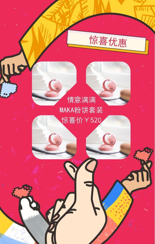 浪漫价给你/商家店铺520情人节活动优惠打折上新H5/卡通创意新奇/笔芯可爱/适用于520/214情