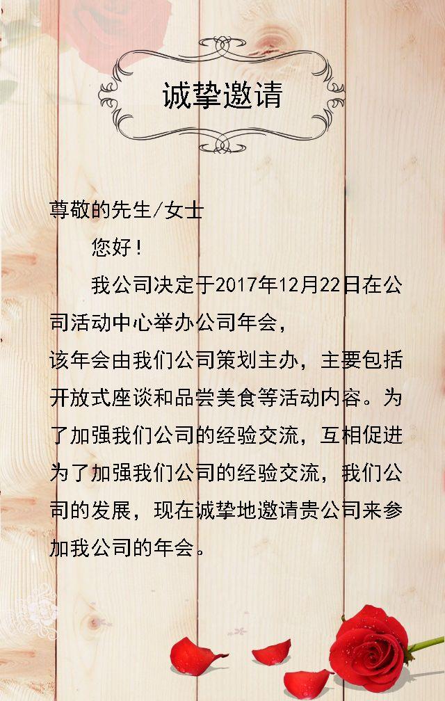 年会邀请函年会活动同学聚会邀请函年会盛典新年活动邀请公司庆典