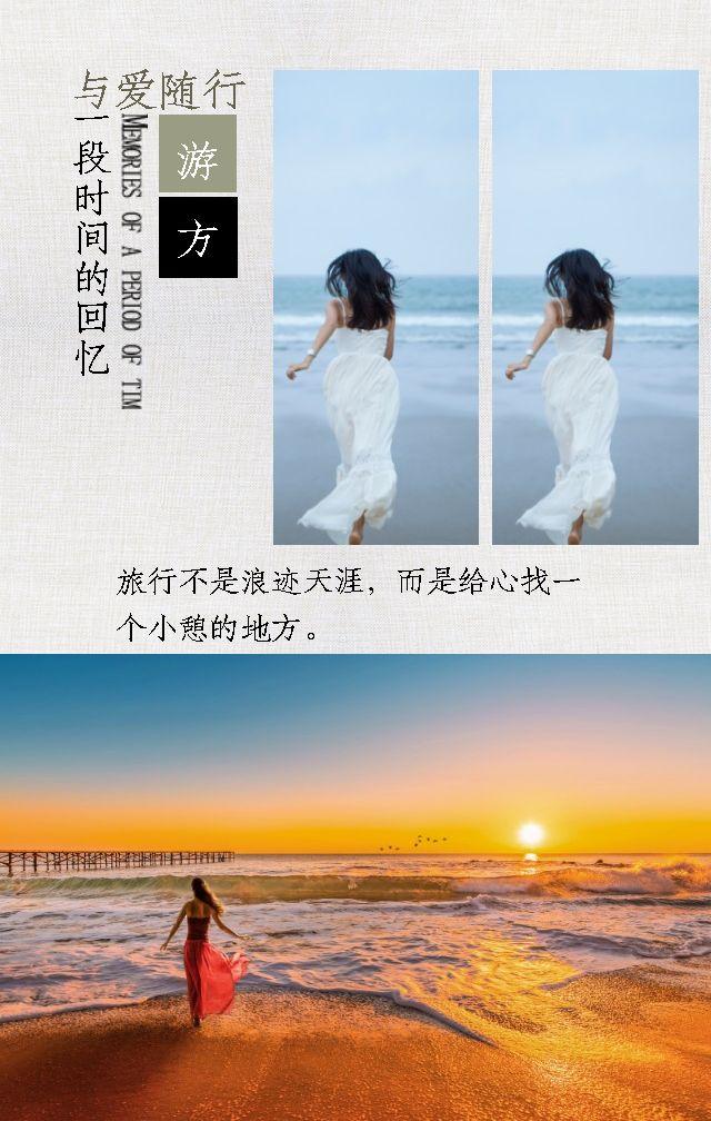 个人、情侣与爱随行放松心情简约唯美假期中秋节旅行游记相册