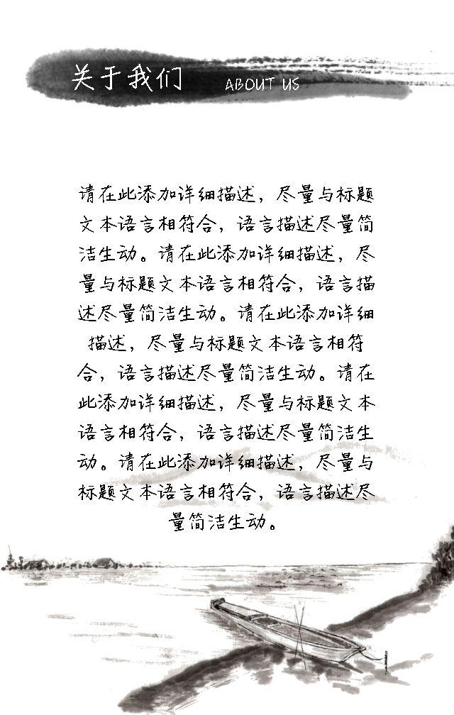 简约中国风企业公司招聘人才模版