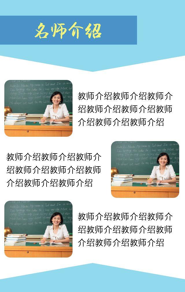 培训机构招生/补课班招生/辅导班招生