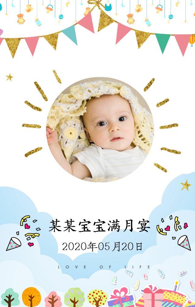 宝宝满月生日百日宴邀请函
